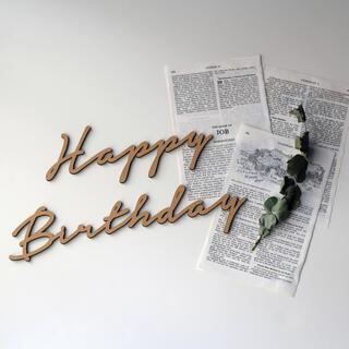 ◉即納◉木製 Happy Birthday ウッドレター⑸ 大文字ver