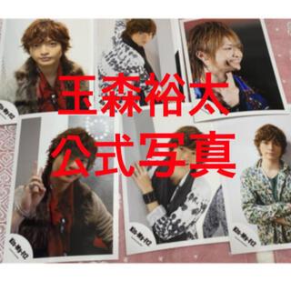 Kis-My-Ft2 - 玉森裕太Kis-My-Ft2 公式写真6枚