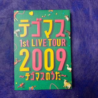 テゴマス - テゴマス 1st LIVE TOUR 2009~テゴマスのうた~(初回生産限定仕