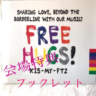 Kis-My-Ft2 - キスマイ   free  hugs           会場特典