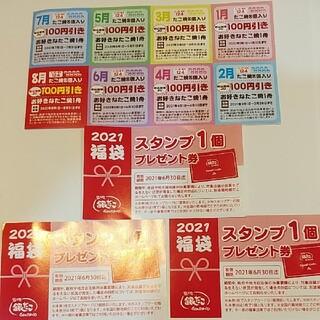 銀だこ  スタンプ1個プレゼント券3枚  100円引きクーポン券(フード/ドリンク券)
