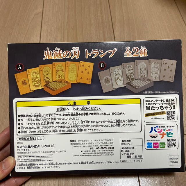 BANPRESTO(バンプレスト)の鬼滅の刃 トランプ エンタメ/ホビーのアニメグッズ(カード)の商品写真