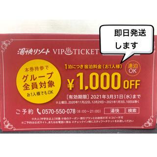 湯快リゾート VIPチケット 2枚(宿泊券)