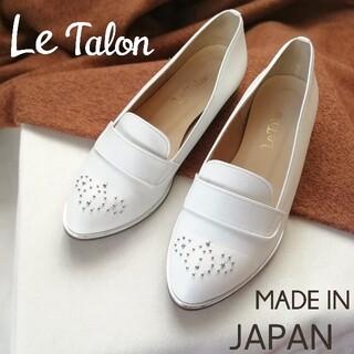 ルタロン(Le Talon)の『ル タロン』スタッズ オペラ*シューズ/ローファー36(23㎝)白/パンプス(ローファー/革靴)