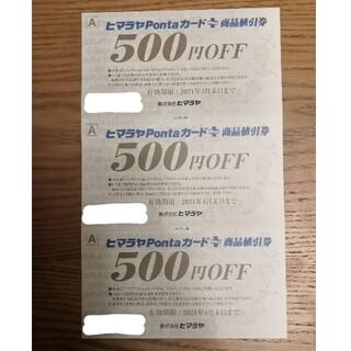 ◆ヒマラヤPontaカードPlus商品値引券◆割引券商品券(ショッピング)