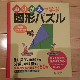 おりがみで学ぶ 図形パズル(絵本/児童書)