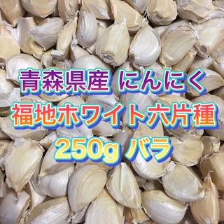 青森県 にんにく  福地ホワイト六片種 バラ 250g(野菜)