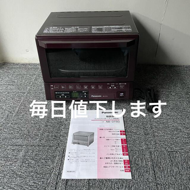 Panasonic(パナソニック)の超美品 Panasonic パナソニック コンパクトオーブン NB-DT50 スマホ/家電/カメラの調理家電(調理機器)の商品写真
