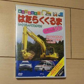 はたらくくるまスペシャル100 DVD