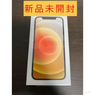 アップル(Apple)のiPhone 12 128GB SIMフリー [ホワイト] MGHV3J/A(スマートフォン本体)