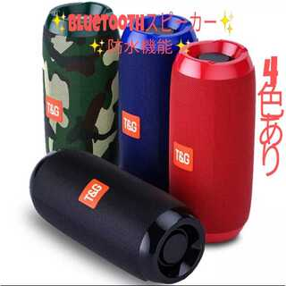 高音質 Bluetooth スピーカー 新品未使用 防水 黒色、赤色から選択可能