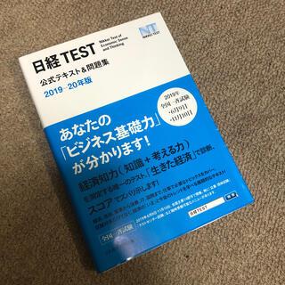 ニッケイビーピー(日経BP)の日経TEST公式テキスト&問題集 2019-20年版(その他)