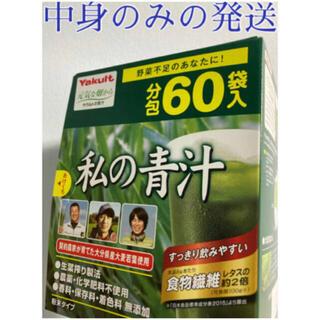 ヤクルト(Yakult)のヤクルト 私の青汁 60袋入 野菜不足 粉末タイプ 食物繊維 箱なし発送(青汁/ケール加工食品)