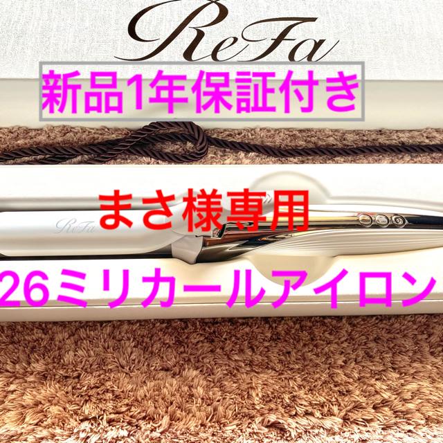 ReFa(リファ)の【新品未使用】ReFa CURL IRON リファ カールアイロン 26ミリ スマホ/家電/カメラの美容/健康(ヘアアイロン)の商品写真