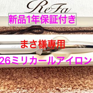 ReFa - 【新品未使用】ReFa CURL IRON リファ カールアイロン 26ミリ