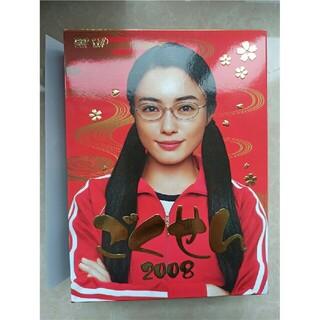 ごくせん 2008 DVD-BOX〈7枚組