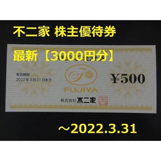 フジヤ(不二家)の最新【3000円分】不二家 株主優待券 ~2022.3.31(ショッピング)