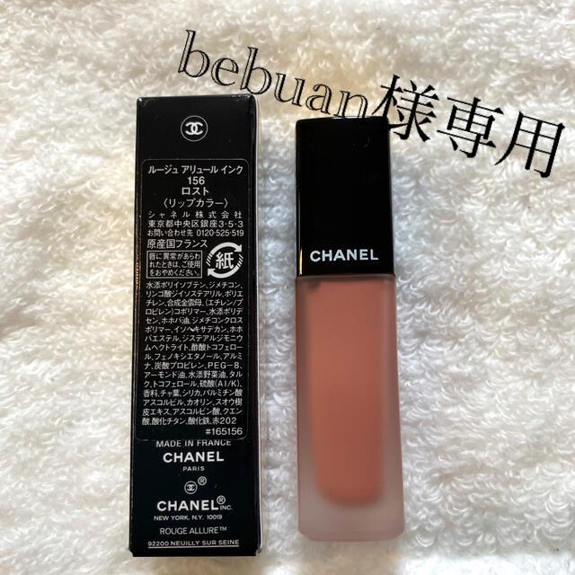 CHANEL(シャネル)のシャネル ルージュ アリュールインク 156 コスメ/美容のベースメイク/化粧品(口紅)の商品写真