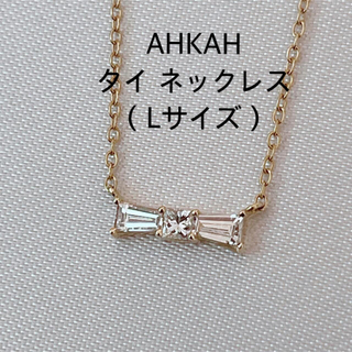 AHKAH - AHKAH アーカー  タイ ネックレス (L)k18 ダイヤモンド テーパー