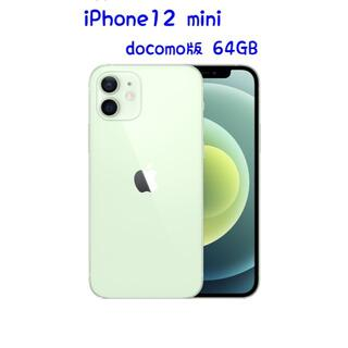 Apple - docomo版 iPhone12 mini 緑 64GB 分割購入品