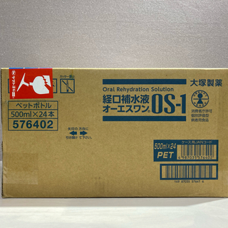 大塚製薬 - OS-1オーエスワン 経口補水液500ml×24本