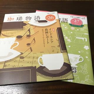 オガワコーヒー(小川珈琲)の小川珈琲 vol.26-27(料理/グルメ)