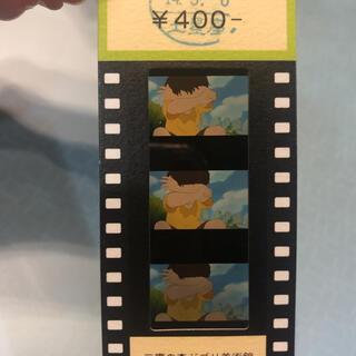 ジブリ(ジブリ)のジブリ美術館フィルム入場券 崖の上のポニョそうすけ(美術館/博物館)