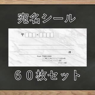 【即購入OK】宛名シール 大理石(白)柄 60枚(宛名シール)