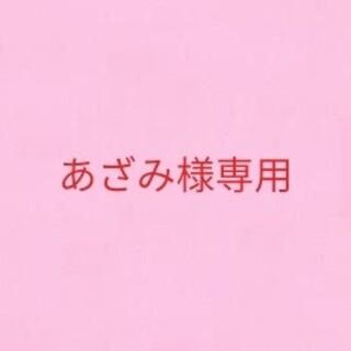 【あざみ様専用】(化粧水/ローション)