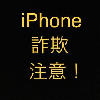 Apple - iPhone 12 promax 等詐欺出てます。