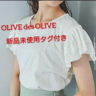 オリーブデオリーブ(OLIVEdesOLIVE)のOLIVE des OLIVE 袖フリルTシャツ(シャツ/ブラウス(半袖/袖なし))