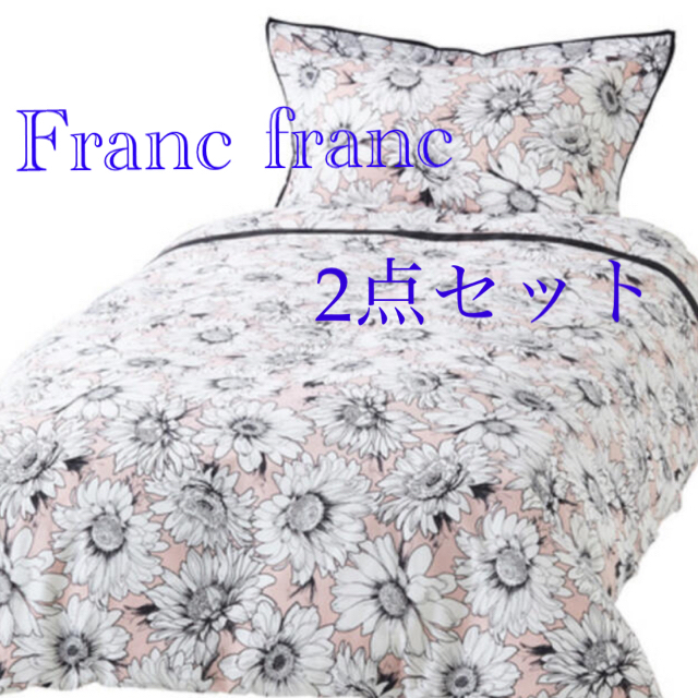 Francfranc(フランフラン)のyuuuuuut様専用🌸フランフラン掛け布団カバーS 枕カバー🌸 2点セット インテリア/住まい/日用品の寝具(シーツ/カバー)の商品写真