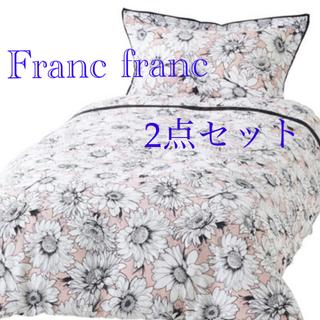 Francfranc - 🌸フランフラン🌸フリアス 掛け布団カバーS 枕カバー 2点セット