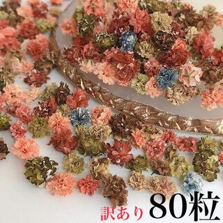 同梱250円 かすみ草 ドライフラワー 訳ありカーキミックス(ドライフラワー)