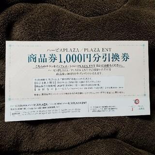 ハービスPLAZA/PLAZA ENT商品券1000円分引換券(ショッピング)