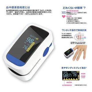 新品 未使用 OXINAVI オキシナビ 家庭用血中酸素飽和度がわかる 健康管理