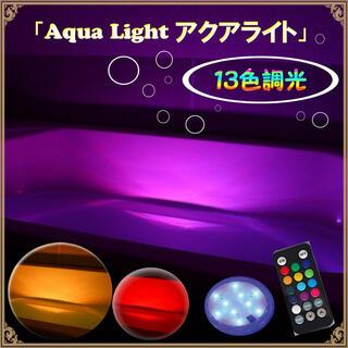 バスライト アクアライト お風呂に沈めて使える 防水LEDライト