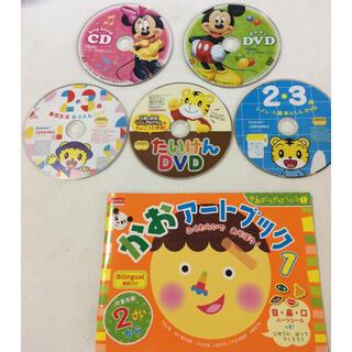 Disney - ディズニー 英語 & 進研ゼミ DVD 2、3歳