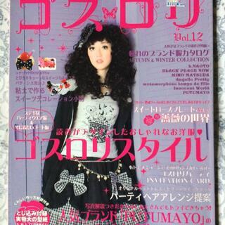 雑誌6(ファッション)