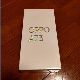 OPPO - 【新品未開封】OPPO A73 ネイビーブルー