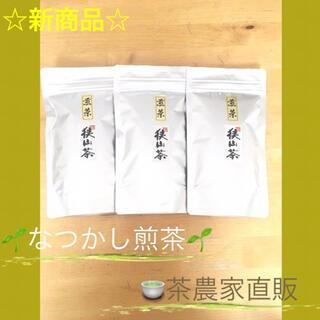 【狭山茶】茶畑直販☆一番茶100%☆なつかし煎茶(令2年度産)3本セット(お茶)(茶)