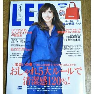 リー(Lee)のLEE 2019年4月付録なし(ファッション)