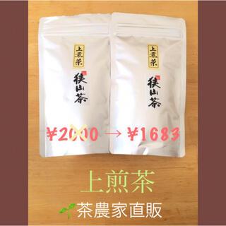 【狭山茶・上煎茶】上煎茶☆茶畑直販☆一番茶100%(2年度産)2本セット(お茶)(茶)