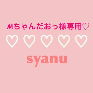 Mちゃんだおっ様専用♡(Tシャツ/カットソー)