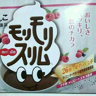 モリモリスリム 2袋 ラズベリー風味(茶)