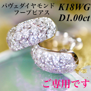 K18WG パヴェ ダイヤモンドフープピアスD1.00ct 3.2グラム