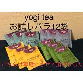 カルディ(KALDI)のYogi tea アソートお試し12袋セット(茶)