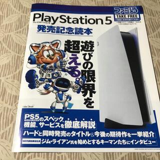 プレイステーション5 発売記念読本 ファミ通非売品(印刷物)
