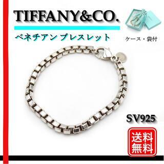ティファニー(Tiffany & Co.)のTIFFANY&Co. ベネチアン リンクブレスレット シルバー925(ブレスレット/バングル)