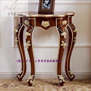 高級サイドテーブル コンソールテーブル 玄関テーブル 花台 電話台 アンティーク(ローテーブル)